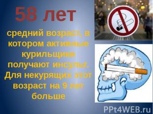 58 лет средний возраст, в котором активные курильщики получают инсульт. Для неку