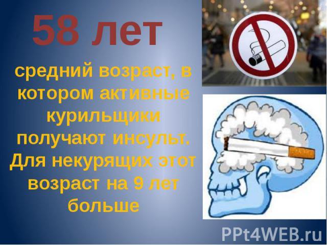 58 лет средний возраст, в котором активные курильщики получают инсульт. Для некурящих этот возраст на 9 лет больше
