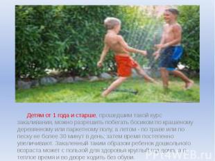 Детям от 1 года и старше, прошедшим такой курс закаливания, можно разрешить по