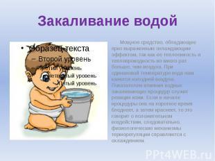 Закаливание водой Мощное средство, обладающее ярко выраженным охлаждающим эффект