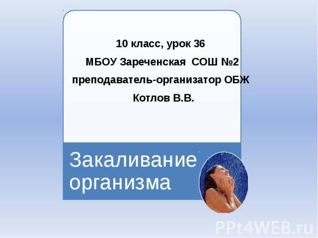 Закаливание организма 10 класс, урок 3 МБОУ Зареченская СОШ №2 преподаватель-организатор ОБЖ Котлов В.В.