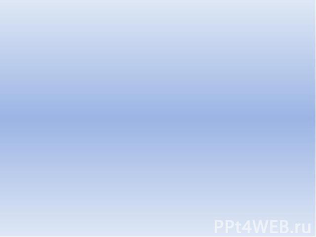 Виды воздушных ванночень холодные (ниже 4С°).холодные (4-13С°)умеренно холодные (13-17С°)прохладные(17-21С°) индифферентные (21-22С°) тёплые (свыше 22С°)горячие (свыше 30С°)