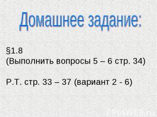 Домашнее задание: §1.8 (Выполнить вопросы 5 – 6 стр. 34)Р.Т. стр. 33 – 37 (вариа