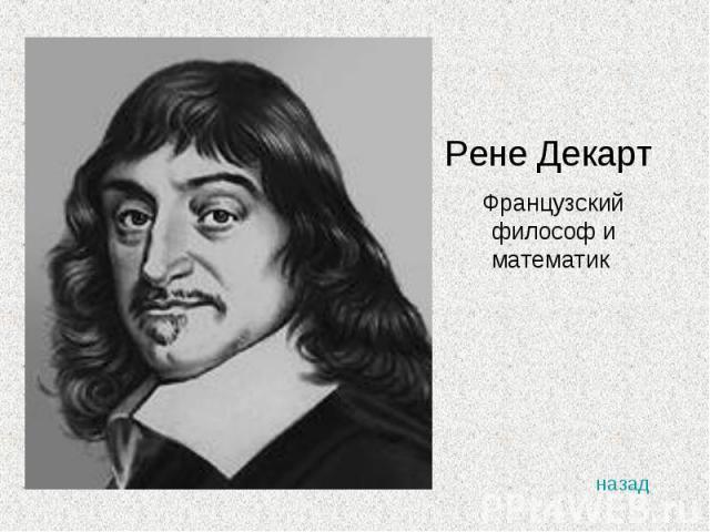 Рене ДекартФранцузский философ и математик