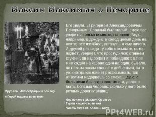Максим Максимыч о Печорине Врубель. Иллюстрации к роману « Герой нашего времени»