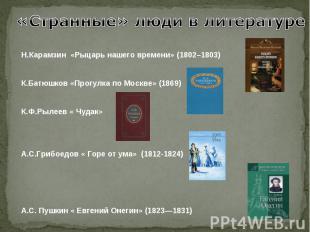 «Странные» люди в литературе Н.Карамзин «Рыцарь нашего времени» (1802–1803)К.Бат