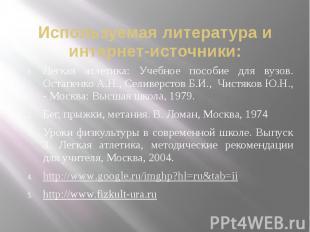 Используемая литература и интернет-источники: Легкая атлетика: Учебное пособие д