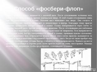 Способ «фосбери-флоп» Разбег «фосбюри-флоп» начинается с маховой ноги. После отт