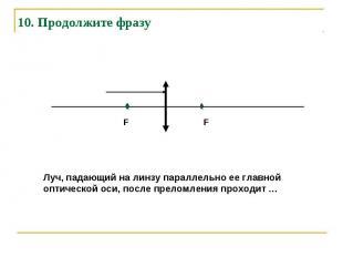 10. Продолжите фразу Луч, падающий на линзу параллельно ее главной оптической ос