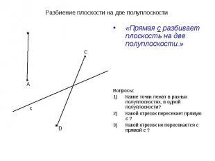 Разбиение плоскости на две полуплоскости «Прямая с разбивает плоскость на две по