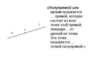 «Полупрямой или лучом называется … прямой, которая состоит из всех точек этой пр