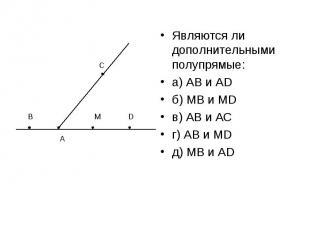 Являются ли дополнительными полупрямые:а) АВ и АDб) МВ и МDв) АВ и АСг) АВ и МDд