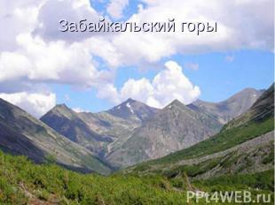 Забайкальский горы