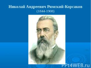 Николай Андреевич Римский-Корсаков(1844-1908)