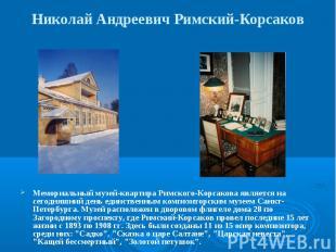 Николай Андреевич Римский-Корсаков Мемориальный музей-квартира Римского-Корсаков