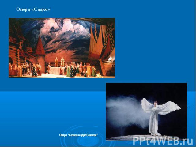 Опера «Садко» Опера