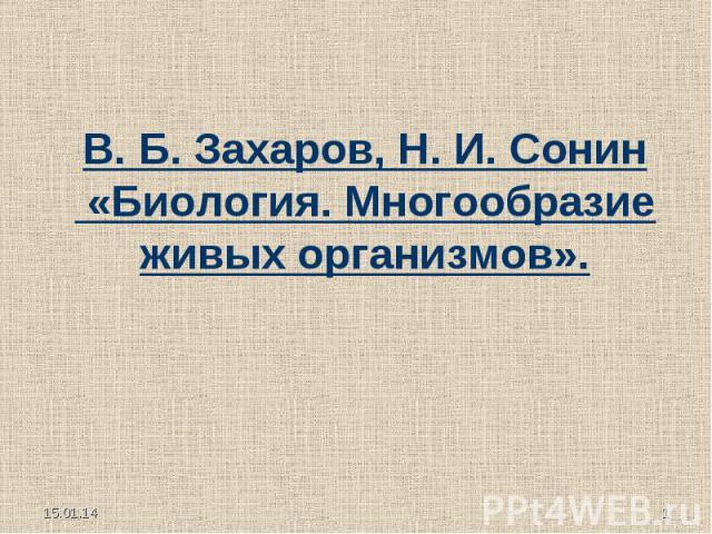 В.Б Захаров, Н.И. Сонин «Биология. Многообразие живых организмов»