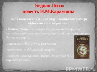 «Бедная Лиза»повесть Н.М.Карамзина Была напечатана в 1792 году в июньском номере