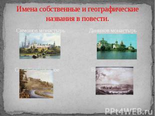 Имена собственные и географические названия в повести. Симонов монастырь Данилов
