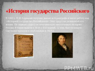 «История государства Российского В 1803 г. Н.М.Карамзин получил звание историогр