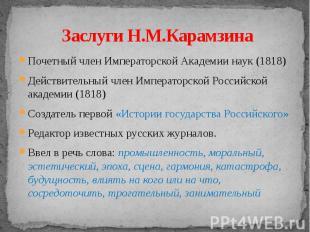 Заслуги Н.М.Карамзина Почетный член Императорской Академии наук (1818)Действител
