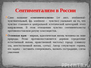 Сентиментализм в России Само название «сентиментализм» (от англ. sentimental- чу