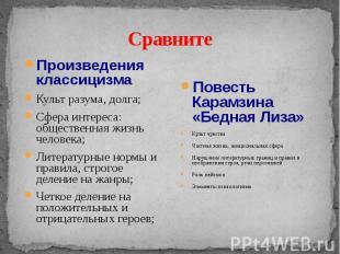Произведения классицизмаКульт разума, долга;Сфера интереса: общественная жизнь ч