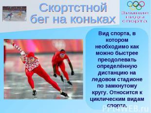 Скортстнойбег на коньках Вид спорта, в котором необходимо как можно быстрее прео