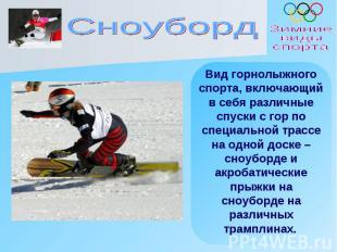 Вид горнолыжного спорта, включающий в себя различные спуски с гор по специальной
