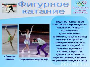 Фигурноекатание Вид спорта, в котором спортсмены перемещаются на коньках по льду