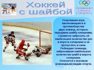 Хоккейс шайбой Спортивная игра, заключающаяся в противоборстведвух команд, котор