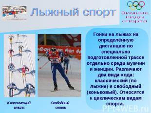 Лыжный спорт Гонки на лыжах на определённую дистанцию по специально подготовленн