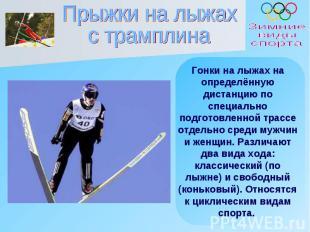 Прыжки на лыжахс трамплина Гонки на лыжах на определённую дистанцию по специальн