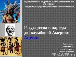 Муниципальное бюджетное общеобразовательное учреждение «Парбигская средняя общео