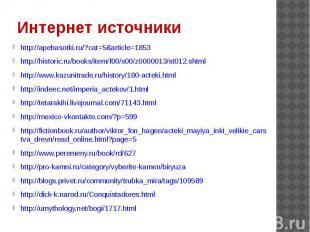 Интернет источники http://apehasotki.ru/?cat=5&article=1853http://historic.ru/bo