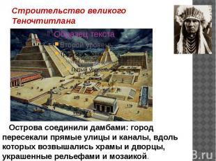 Строительство великого Теночтитлана Острова соединили дамбами: город пересекали