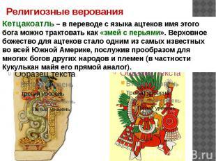 Религиозные верования Кетцакоатль – в переводе с языка ацтеков имя этого бога мо