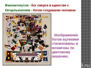 Миклантекутли - бог смерти в единстве с Кетцалькоатлем - богом создавшим человек