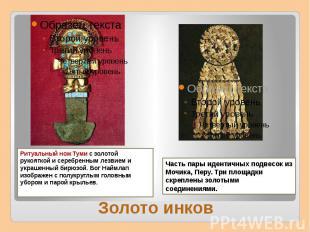 Золото инков Ритуальный нож Туми с золотой рукояткой и серебренным лезвием и укр