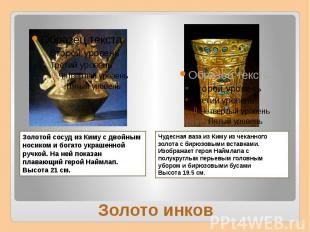 Золото инков Золотой сосуд из Киму с двойным носиком и богато украшенной ручкой.