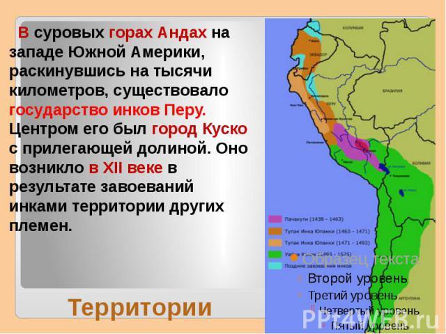 В суровых горах Андах на западе Южной Америки, раскинувшись на тысячи километров, существовало государство инков Перу. Центром его был город Куско с прилегающей долиной. Оно возникло в XII веке в результате завоеваний инками территории других племен…