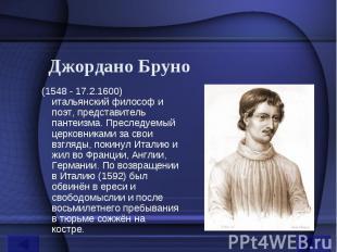 (1548 - 17.2.1600) итальянский философ и поэт, представитель пантеизма. Преследу