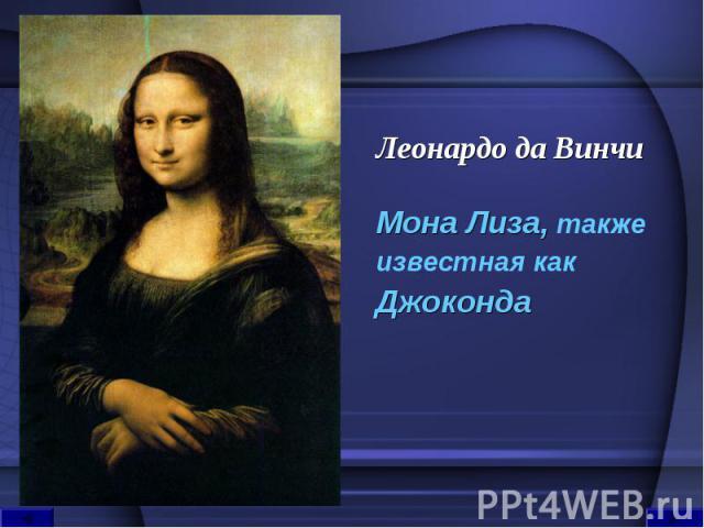 Леонардо да Винчи Мона Лиза, также известная как Джоконда