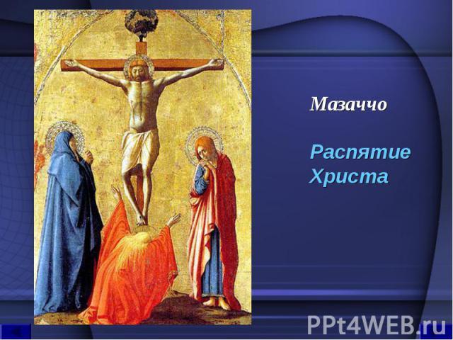 МазаччоРаспятие Христа