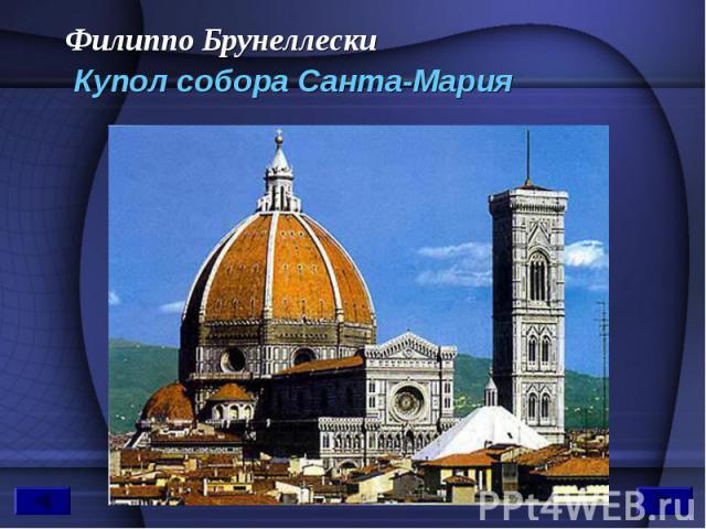Филиппо Брунеллески Купол собора Санта-Мария