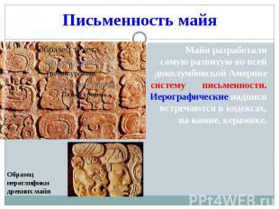 Письменность майя Образец иероглифики древних майя Майя разработали самую развит