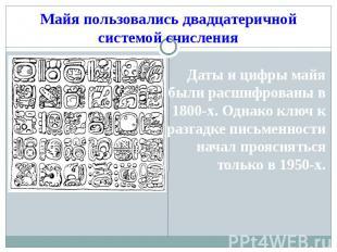 Майя пользовались двадцатеричной системой счисления Даты и цифры майя были расши