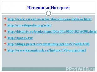 http://www.varvar.ru/arhiv/slovo/mayan-indeans.htmlhttp://ru.wikipedia.org/wiki/