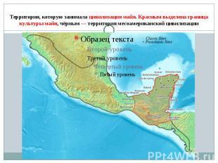 Территория, которую занимала цивилизация майя. Красным выделена граница культуры