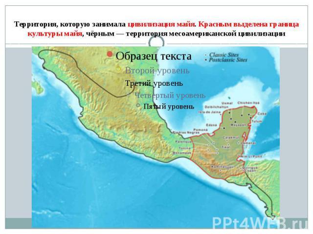 Территория, которую занимала цивилизация майя. Красным выделена граница культуры майя, чёрным— территория месоамериканской цивилизации